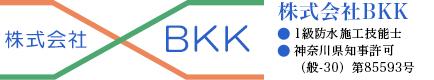 株式会社BKK